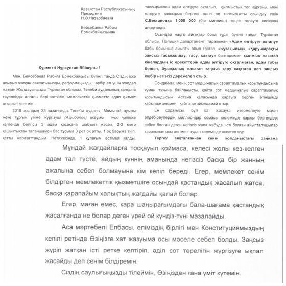 Түркістан облысында қарақшылар шабуылдаған шенеунік президентке хат жазды
