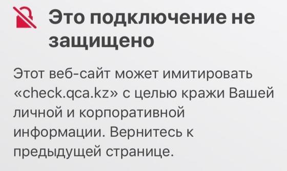 Казахстанских абонентов попросили установить специальный сертификат на смартфоны