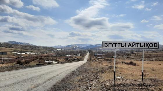 Село Изгутты Айтыкова