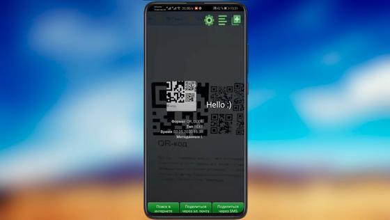 Сканер QR-кода на телефоне