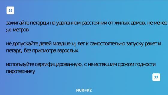 Петарды повредили глаза двум детям и мужчине в Алматы в новогоднюю ночь