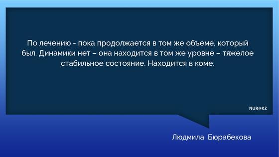 Бюрабекова рассказала о состоянии девочки, впавшей в кому после посещения стоматологии в Нур-Султане