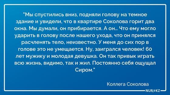 """""""Мы думали, он прибирается"""": новые подробности в истории доцента-расчленителя Соколова"""