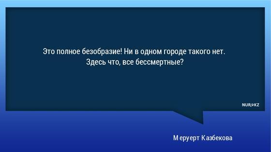 Депутат парламента раскритиковала руководителя отдела архитектуры Кокшетау
