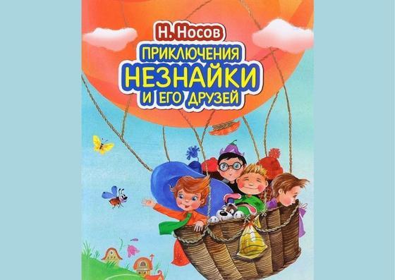 Обложка книги «Приключения Незнайки и его друзей»