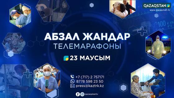 «Қазақстан» телерадиокорпорациясы Медицина қызметкерлері күніне орай телемарафон өткізеді