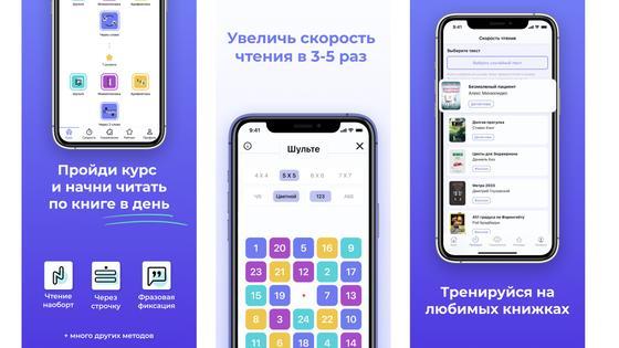 Таблицы Шульте App