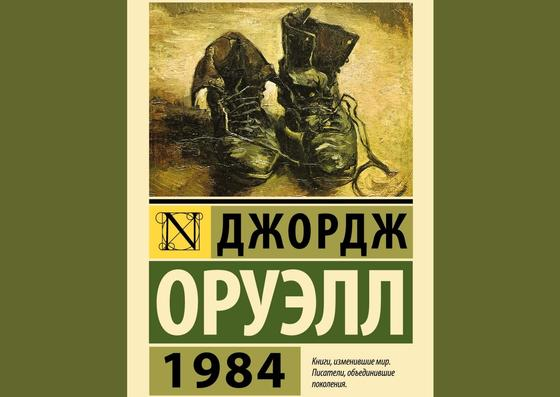 Обложка книги «1984»