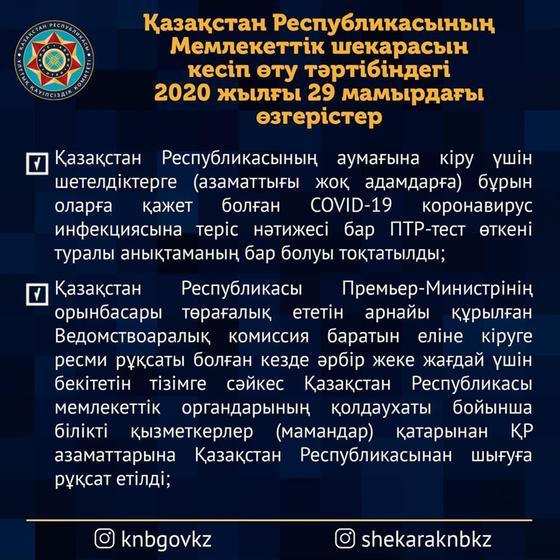 Фото: facebook.com/knbgovkz