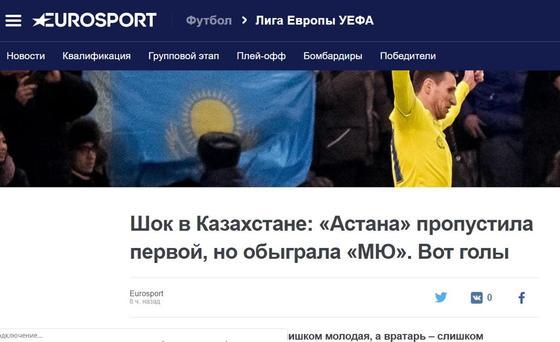 "СМИ ошарашены победой ""Астаны"" над ""Манчестер Юнайтед"""