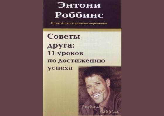 Обложка книги «Советы друга. 11 уроков по достижению успеха»