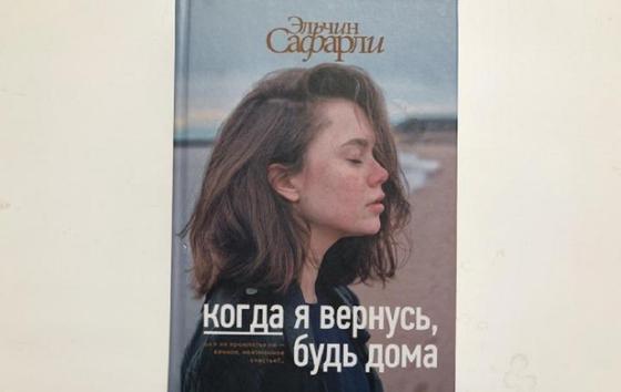 Обложка книги «Когда я вернусь, будь дома»