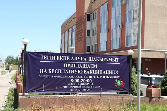 Баннер о вакцинации у поликлиники
