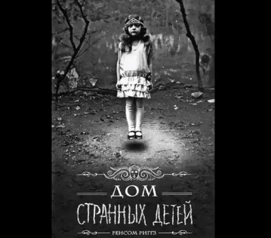 Обложка книги «Дом странных детей»