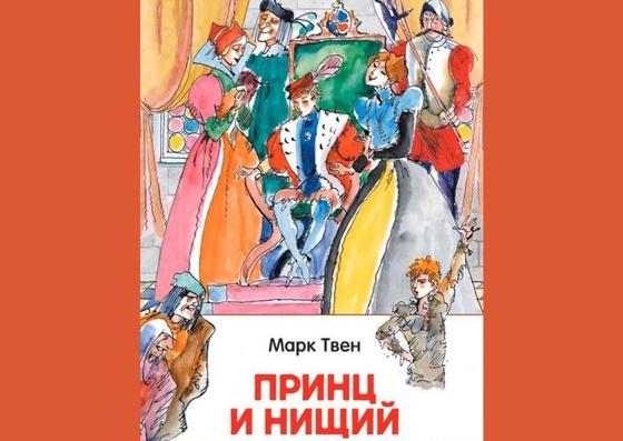 Обложка книги «Принц и нищий»