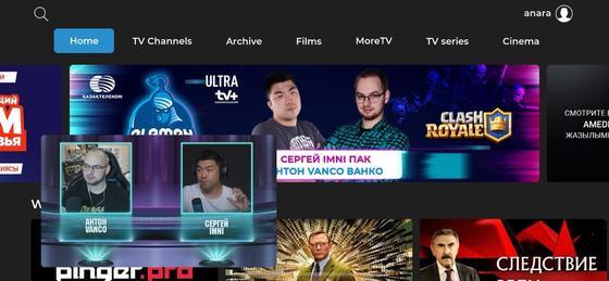 Киберспорт вышел на платформу TV+