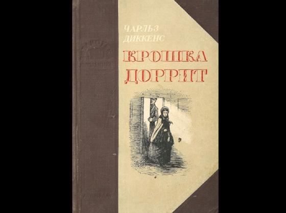 Обложка книги «Крошка Доррит»