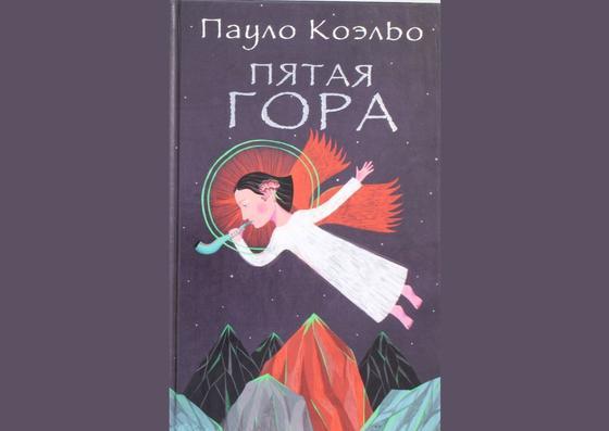 Обложка книги «Пятая гора»