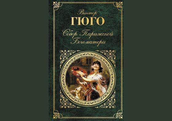 Обложка книги «Собор Парижской Богоматери»