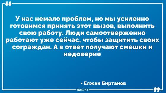 Биртанов прокомментировал отсутствие зараженных Covid-19 в Казахстане