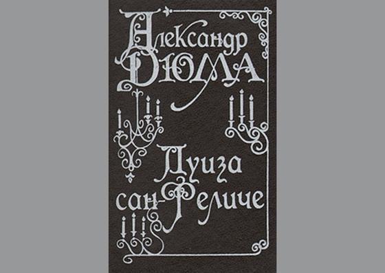 Обложка книги «Луиза Сан-Феличе»
