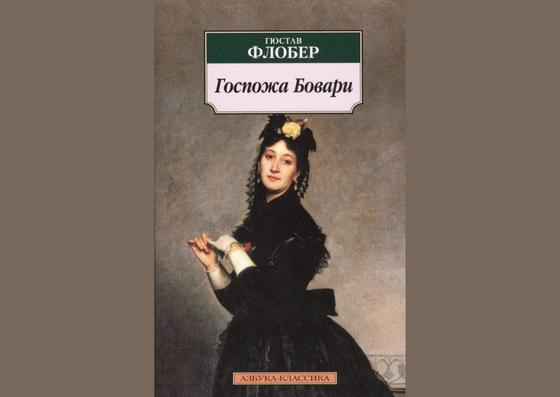 Обложка книги «Госпожа Бовари»