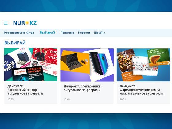 Выбирай: новая рубрика на NUR.KZ о самых интересных предложениях