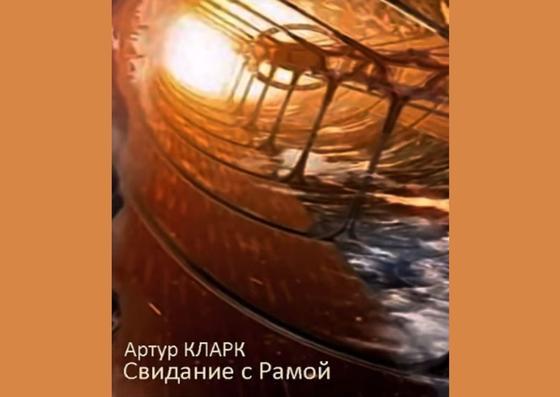 Обложка книги «Свидание с Рамой»