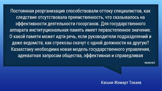 Токаев рассказал о случаях покровительства на госслужбе