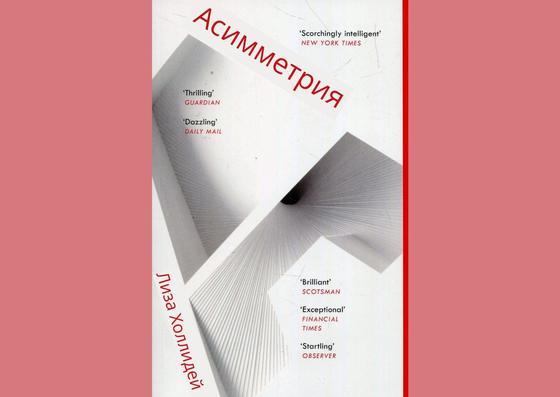Обложка книги «Асимметрия»