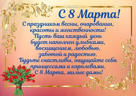 Поздравительная открытка с 8 Марта коллегам