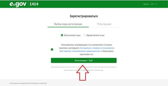 Egov.kz: регистрация онлайн и по месту жительства в 2020 году