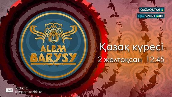 «Әлем Барысы» қазақ күресінің әлем чемпионатын «QAZAQSTAN» және «QAZSPORT» телеарналары тікелей эфирде көрсетеді