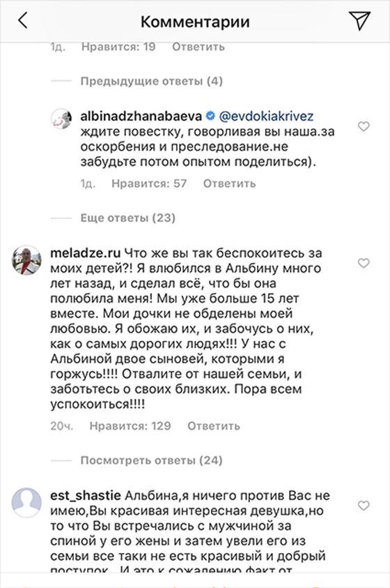 Альбина Джанабаева о тайном романе с Меладзе: Это был непростой период, за мной ездили и караулили