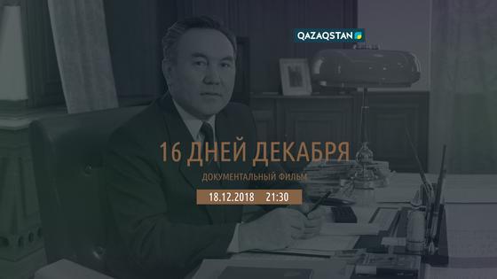 Премьера документального фильма «16 дней декабря» состоится на телеканале «Qazaqstan»