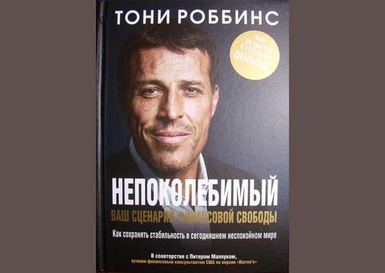 Обложка книги «Непоколебимый. Ваш сценарий финансовой свободы»