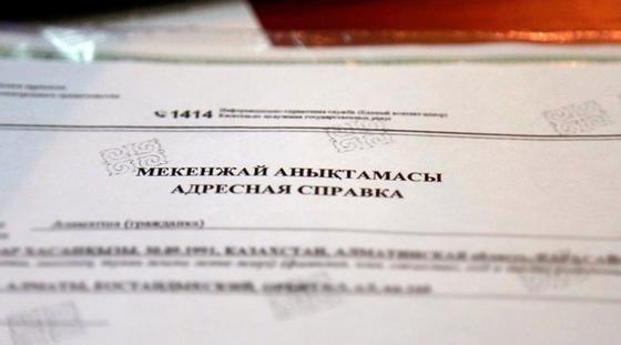 Адресные справки отменят в Казахстане, сообщили в МВД