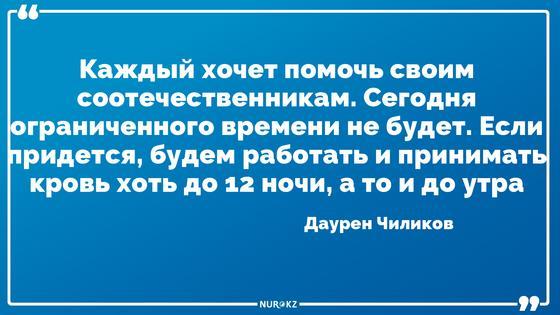 Алматинцев просят перестать сдавать кровь для пострадавших в авиакатастрофе