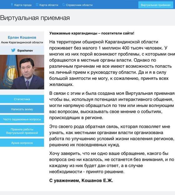 Ерлан Кошанов открыл Виртуальную приемную