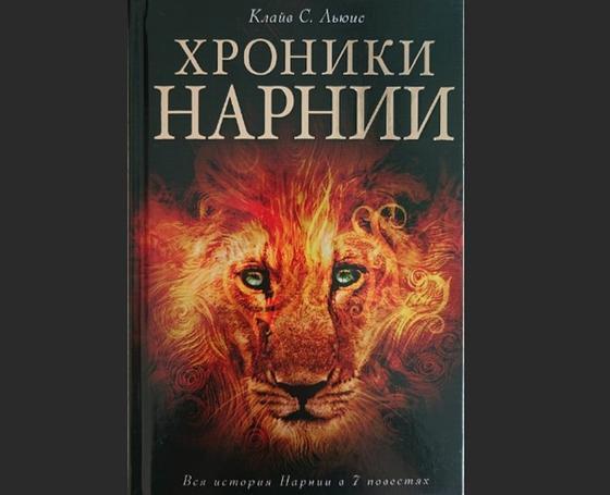 Обложка книги «Хроники Нарнии»