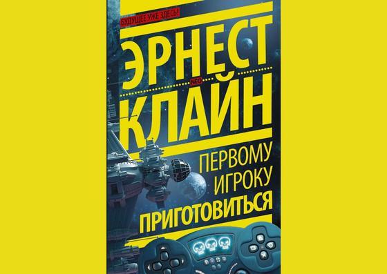 Обложка книги «Первому игроку приготовиться»