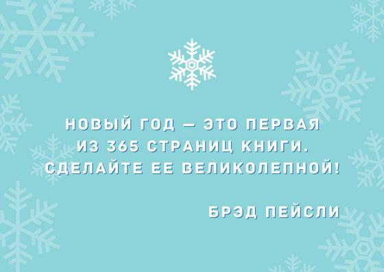 Цитата Брэд Пейсли про Новый год