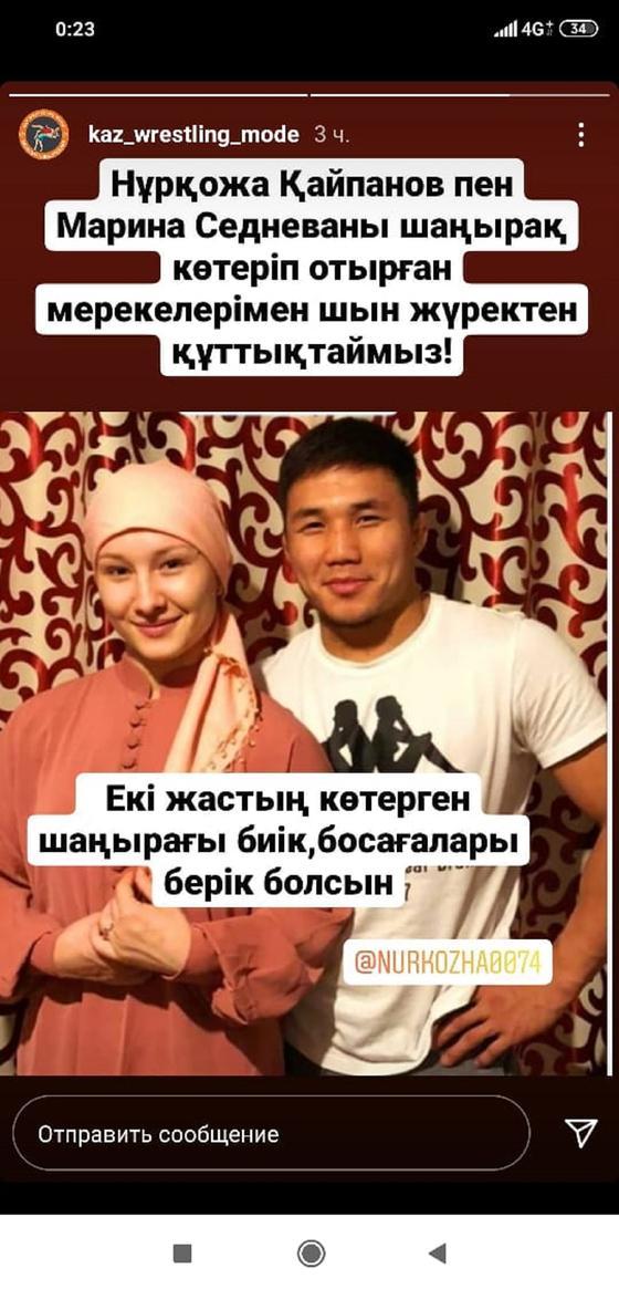 Нұрқожа Қайпанов пен Марина Седнева