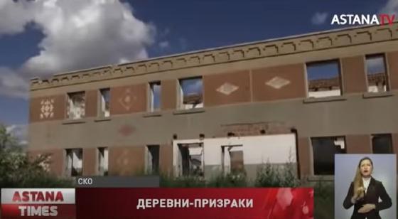 Разрушенное здание в селе Советское в СКО