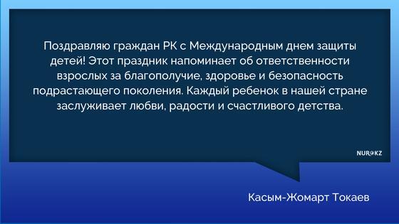 Токаев: Каждый ребенок в Казахстане заслуживает любви