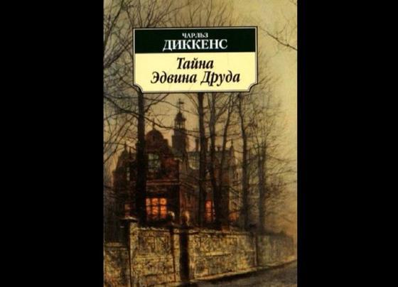 Обложка книги «Тайна Эдвина Друда»