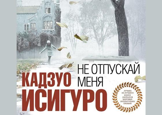 Обложка книги «Не отпускай меня»
