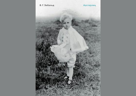 Обложка книги «Аустерлиц»