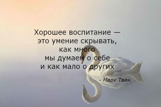 Марк Твен: умные фразы о жизни