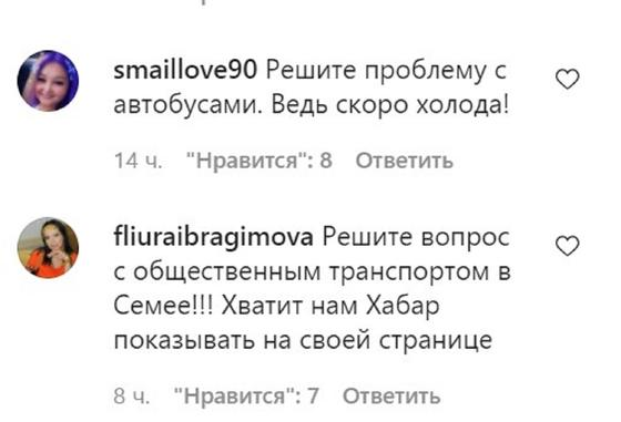 Семейчане атаковали Instagram Даниала Ахметова